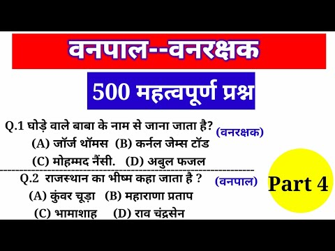 वनपाल- वनरक्षक - 25 महत्वपूर्ण प्रश्न |Rajasthani Vanpalu0026Vanrakshak Bharti 2021 (part4)