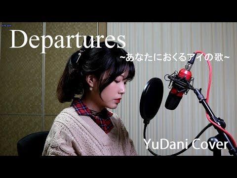 【YuDani】 Guilty Crown ED - Departures ~Anata ni okuru ai no uta~ Cover