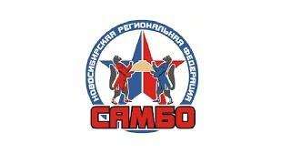 видео Самбо | Всероссийская Федерация Самбо