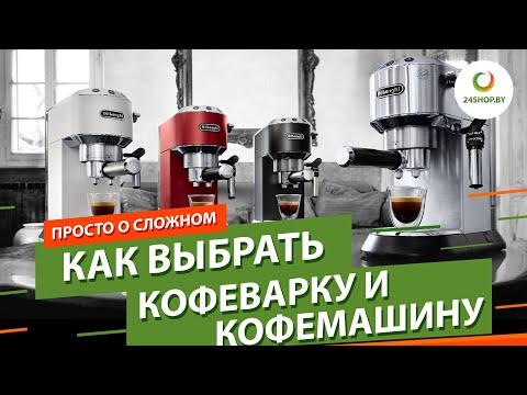 Как выбрать кофеварку и кофемашину ▶️ гейзерная, капсульная, капельная, рожковая, электротурка...