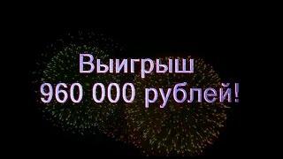 Сумасшедший выигрыш Романа в 960 000 рублей