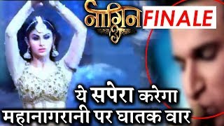 Naagin 3 CLIMAX Dhamaka : Snake Charmer's ENRTY will bring Major TWIST  !