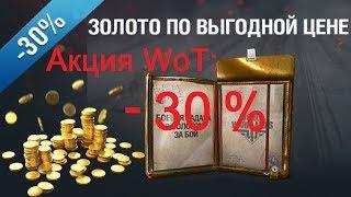 Акция WoT: Золото со скидкой 30% только 1 июня !