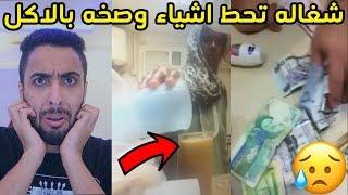 أخطر خادمه تحط البول بالاكل/راح تنصدم من اللي يصير في بيتكم !!!💔😭😱