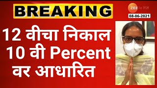 12th result based on 10th class result for HSC Maharashtra Board students 2021 Batch