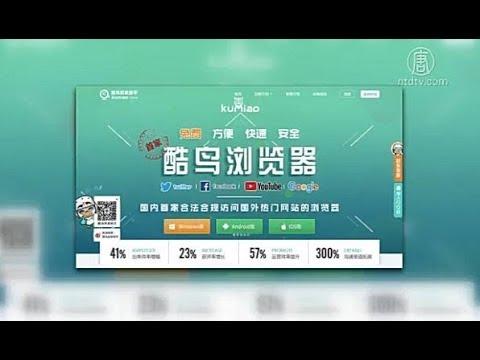 中国首款合法翻墙软件两天后被封杀【中国禁闻】