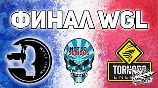 Стрим - Финал WGL - RUSH vs NSS, RUSH vs Tornado