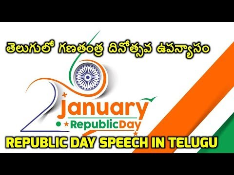 essay on republic day 26th january Introduction: republic day is an annual national festival in india it is celebrated on 26 th day of january every year significance: this day is of utmost significance for all the citizens of india about 30 months after attaining independence, india became a sovereign republican democratic country on january 26, 1950.