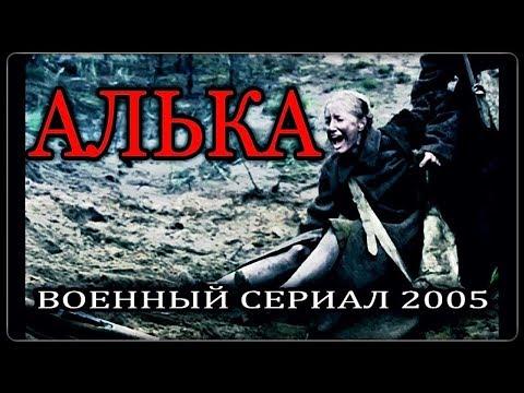 ВОЕННЫЙ ФИЛЬМ ' Алька'  Сериал про Войну 1941-1945