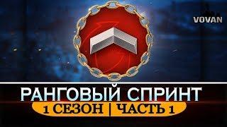 РАНГОВЫЙ СПРИНТ | 1 СЕЗОН | ЧАСТЬ 1  |18+ [World of Warships]