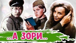 А ЗОРИ ЗДЕСЬ ТИХИЕ (1972): ТОГДА И СЕЙЧАС