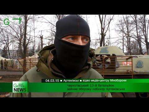 Чернігівський 13-й...