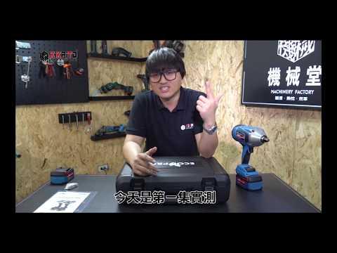 【KiKAiTO 機械堂】無刷極限牛米扳手