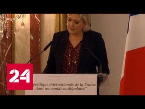 Марин Ле Пен: Франция плохо обошлась с Россией