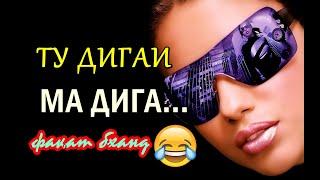 Amid - Ту дигаи ма дига