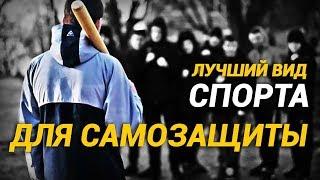 Какой спорт лучше для самозащиты на улице и победы в уличных драках