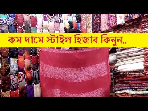 কম দামে হিজাব কিনুন | Hijab Price In Bangladesh | Cheap Hijab Price In Bangladesh | Buy Hijab In BD