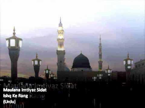 Maulana Imtiyaz Sidat at Al-Huda Preston FULL EVENT 09/10/11