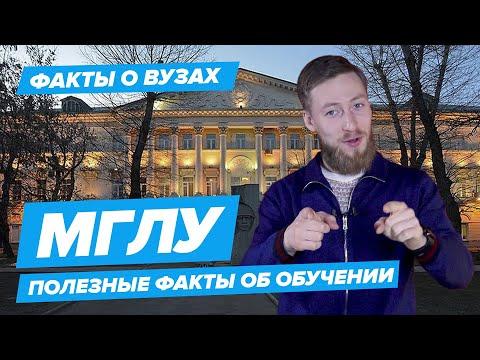 10 ФАКТОВ МГЛУ О Поступлении в московский государственный лингвистический университет