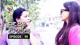 Sanda Pini Wessa Episode 96 | සඳ පිනි වැස්ස |  සතියේ දිනවල සවස 6.30 ට . . . Thumbnail