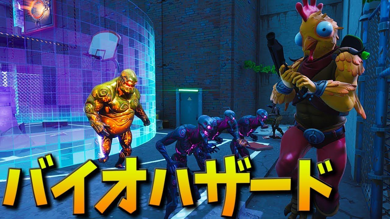 フォート ナイト クリエイティブ ゾンビ 【フォートナイト】ゾンビ放出!ミニゲームづくり