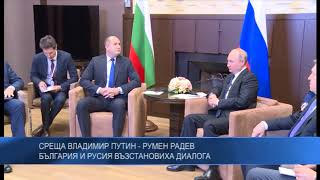 Среща Владимир Путин - Румен Радев. България и Русия възстановиха диалога
