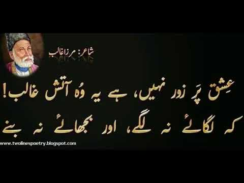 Mirza Ghalib Poetry 2 Lines Urdu Poetry Inspirational Quotes Sad