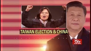 World Panorama - Episode 408 | Taiwan Election result & China