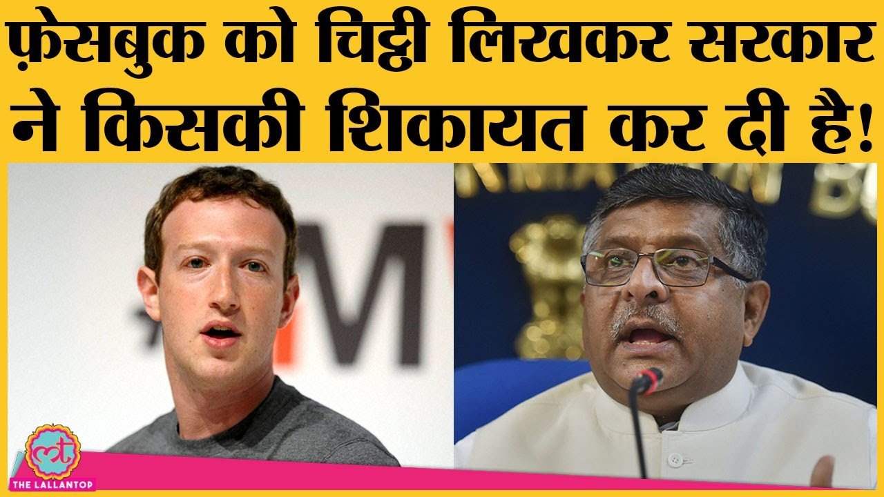 IT and Law Minister Ravi Shankar Prasad ने Facebook CEO Mark Zuckerberg को लिखा letter | Ankhi Das