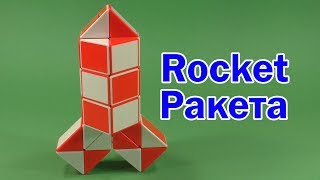 змейка Рубика Ракета Rubiks Rocket