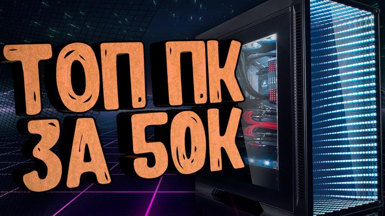 САМЫЙ ТОПОВЫЙ ПК ЗА 50К / ИГРОВОЙ ПК, КОТОРЫЙ ТЯНЕТ ВСЁ!!!