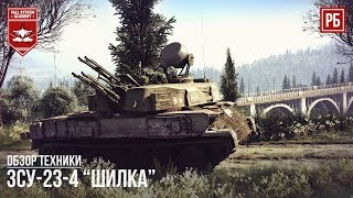 обзор ЗСУ-23-4