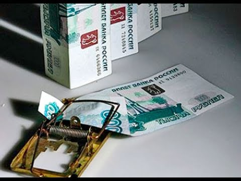 Россия на пороге кредитного кризиса