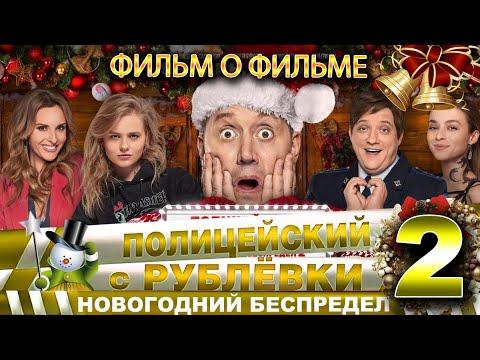 НОВОГОДНИЙ БЕСПРЕДЕЛ 2 - ФИЛЬМ О ФИЛЬМЕ