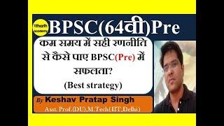 BPSC 64th Pre: कम समय में सही रणनीति  से कैसे पाए BPSC में सफलता?(Best strategy)