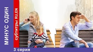 Минус Один / Minus One. Фильм. 3 Серия. StarMedia. Фильмы о Любви. Мелодрама. 2014