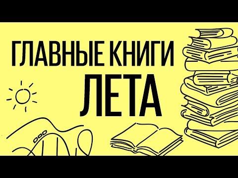 Главные книги лета. Выбор читателей.