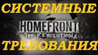 Системные требования HomeFront The Revolution Узнайте еще больше в нашей группе Вконтакте httpsvkcomexpogame МИНИМАЛЬНЫЕ