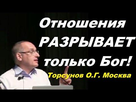 Отношения РАЗРЫВАЕТ только Бог! Торсунов О.Г. Москва