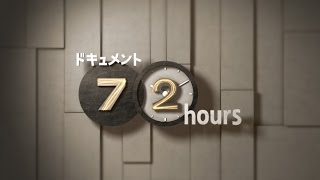 Popular Videos - ドキュメント72時間