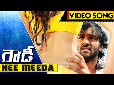Rowdy Full Video Songs || Nee Meeda Ottu Video Song || Mohan Babu, Vishnu Manchu, Shanvi