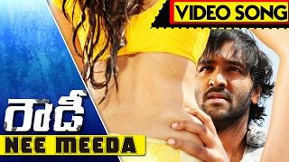 Rowdy Full Video Songs || Nee Meeda Ottu Video Song || Mohan Babu, Vishnu Manchu, Shanvi
