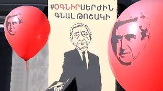«Մերժիր Սերժին» նախաձեռնության ակցիան Երևանում
