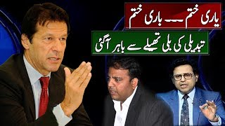 PTI Fail To Deliver What It Promises For? | Bedharak | Pakistani Talkshow | 19 April 2019