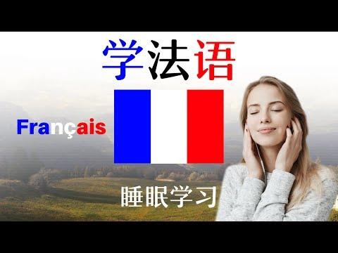 最重要的法语短语和单词     学法语     法语睡眠学习