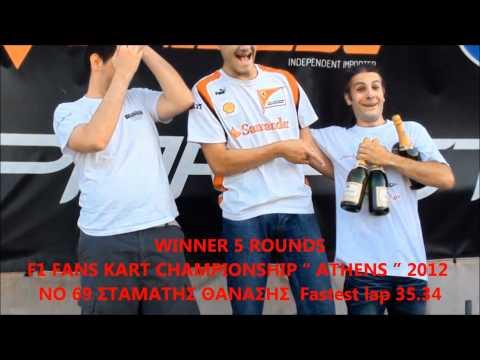 F1 FANS KART Challenge '' ATHENS '' 2012  - 5 ΑΓΩΝΑΣ C ΜΕΡΟΣ