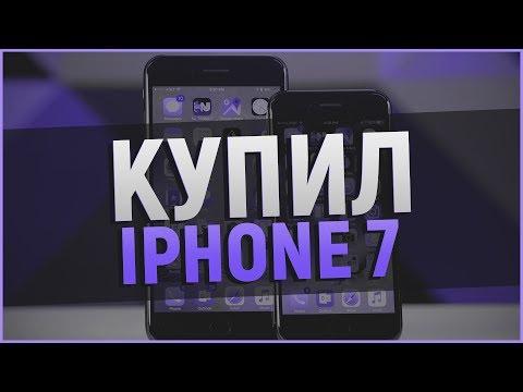 Бинарные Опционы - КУПИЛ IPHONE 7 | путь к успеху