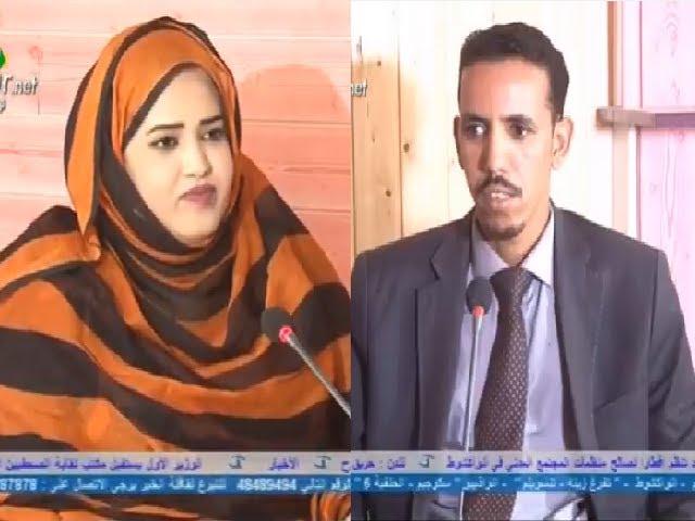 برنامج الوجه الآخر مع الصحفي عزيز ولد الصوفي  |   قناة شنقيط