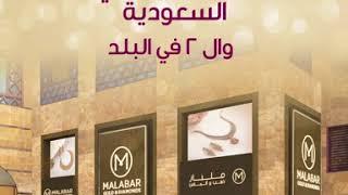 ملبار ذهب وألماس مفتوح الآن في سوق الذهب في البلد، جدة