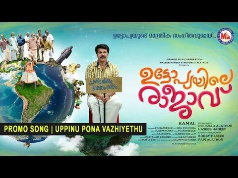 Uppinu Pona Vazhiyethu Song Lyrics - Utopiayile Rajavu Malayalam Movie Songs Lyrics